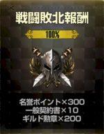 guild_lose-e1566655327253