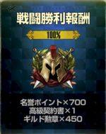 guild_victory-1-e1566655482543