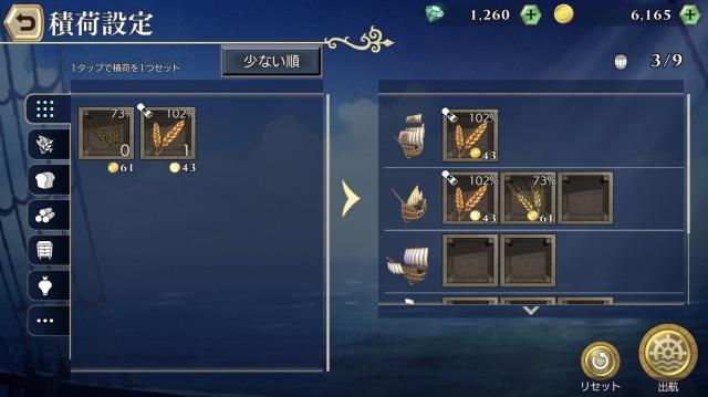 大航海時代Ⅵ-積荷