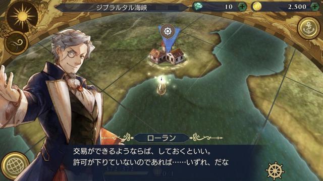 大航海時代Ⅵ-貿易