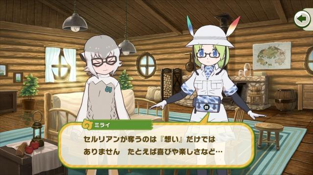 けものフレンズ3-セルリアン2