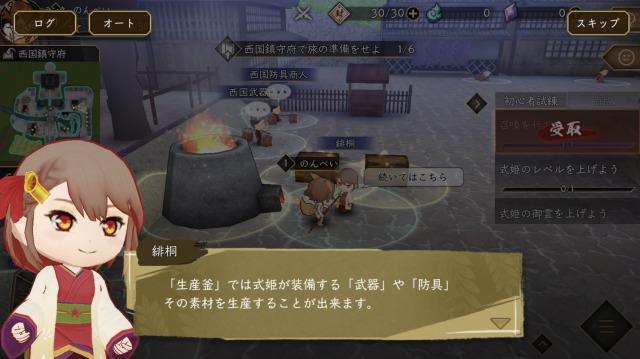 かくりよの門-朧-3D