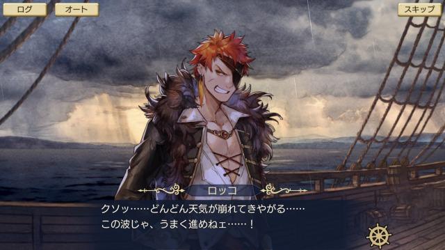 大航海時代Ⅵ-ストーリー2