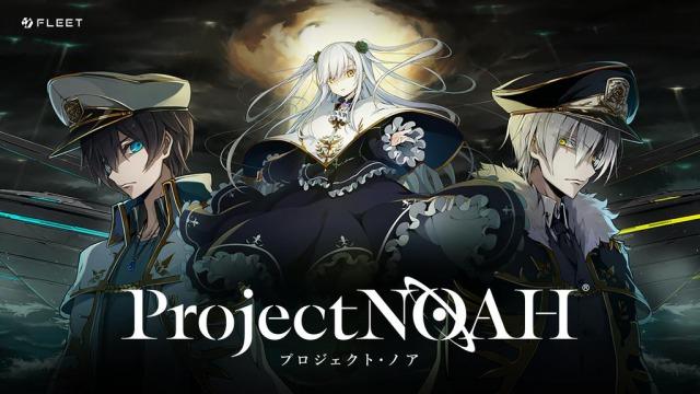 プロジェクト・ノア_ゲーム概要