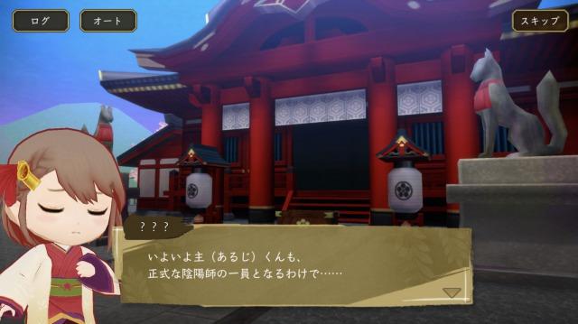 かくりよの門-朧-陰陽師