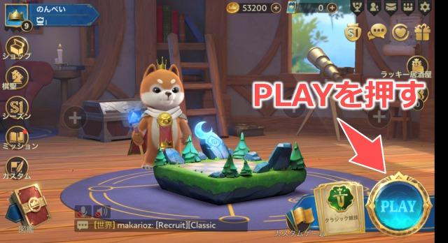 ChessRush_PlayStart