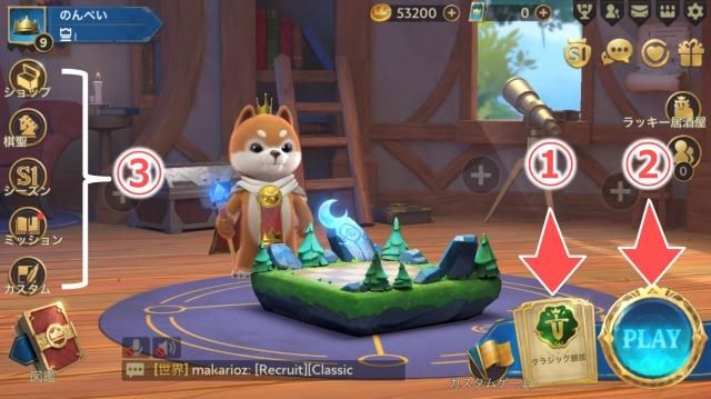 Chess Rush ホーム画面