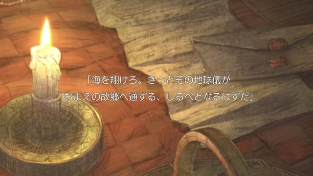 大航海時代Ⅵ-ストーリー1