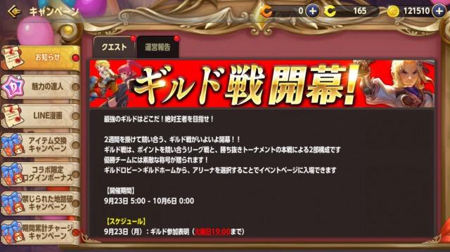 ドラゴンネストM-ギルドイベント2