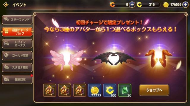 ドラゴンネストM-ガチャパック1