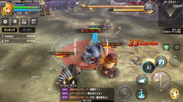 ドラゴンネストM-攻撃2