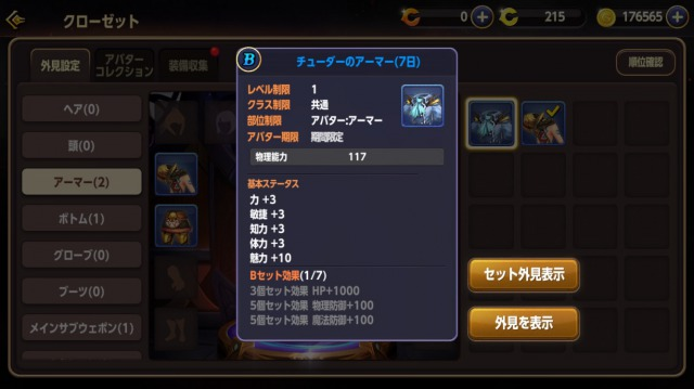 ドラゴンネストM-高ランク装備2