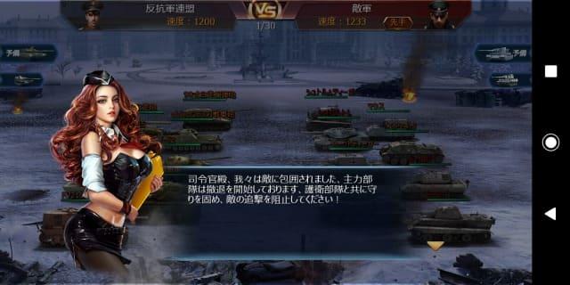 戦車帝国-キャラクター