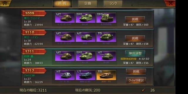 戦車帝国-アリーナ