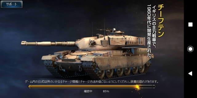 戦車帝国のイラスト2