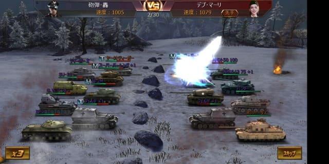 戦車帝国-バトルシステム2