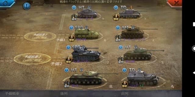 戦車帝国-バトルシステム