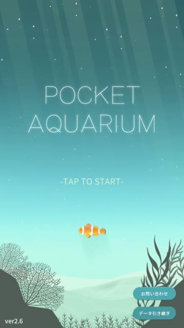 ポケットアクアリウムってどんなゲーム?
