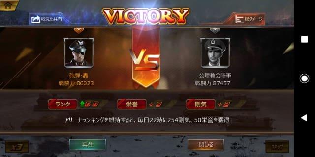 戦車帝国-アリーナ-勝利