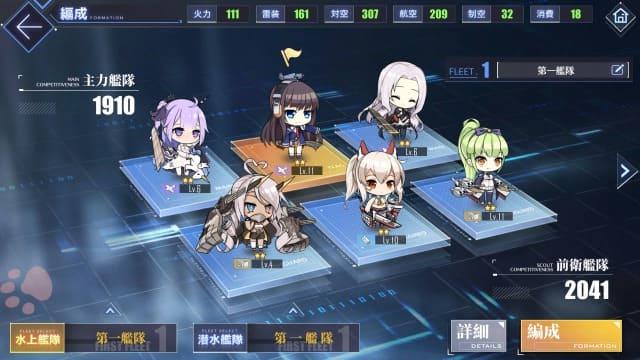アズールレーン-艦隊を編成する