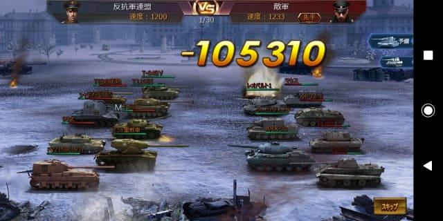 戦車帝国ってどんなゲーム?