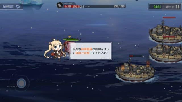 アズールレーン-戦艦の操作