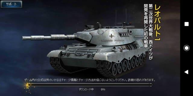戦車帝国のイラスト