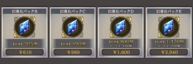 FFBE幻影戦争 幻導石