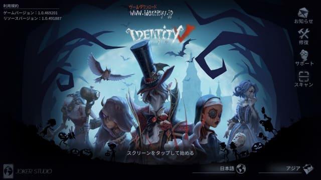 Identity Ⅴってどんなゲーム?