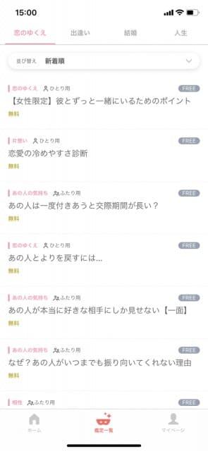 ゲッターズ飯田の占い 鑑定方法3