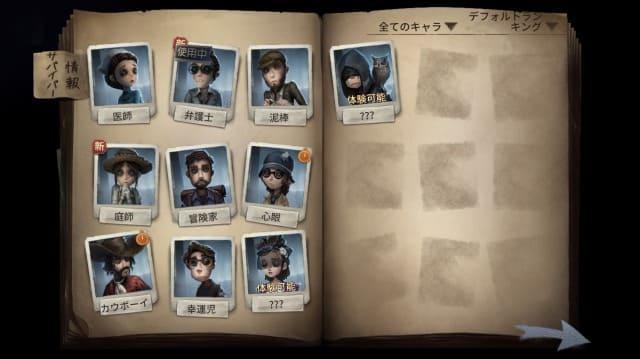 Identity V キャラクター選択