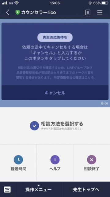 LINEトーク 占い
