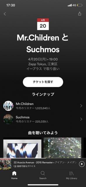 Spotify チケット