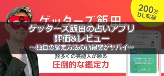 ゲッターズ飯田の占い_アイキャッチ