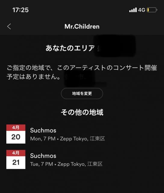 Spotify ツアー情報2