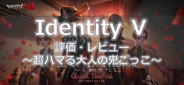 Identity Ⅴ 評価 レビュー
