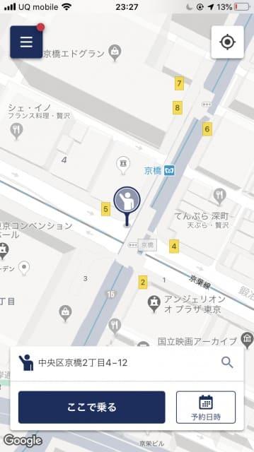JapanTaxi 乗る場所を選択