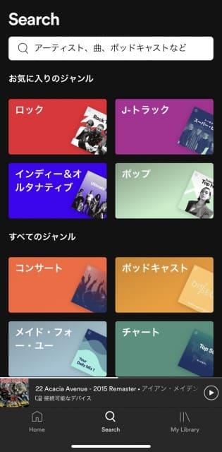 音楽・アーティストの検索画面1