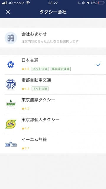 JapanTaxi タクシー会社を選択