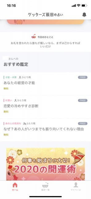 ゲッターズ飯田の占い 特徴3