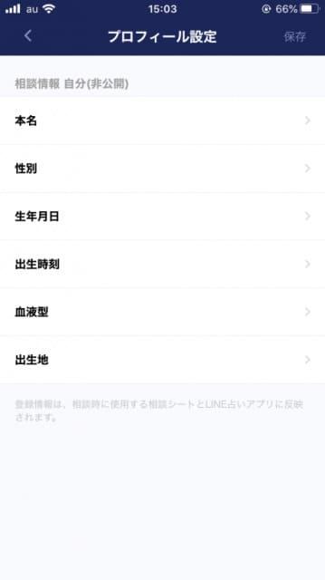 LINEトーク 相談シート 登録