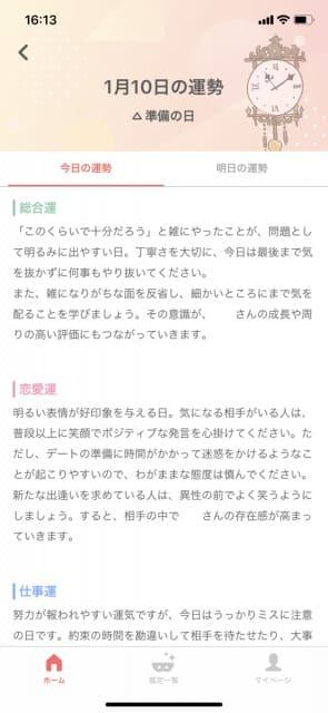ゲッターズ飯田の占い 特徴1