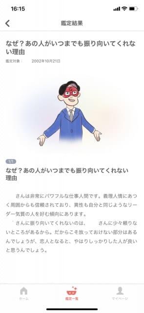 ゲッターズ飯田の占い 特徴2