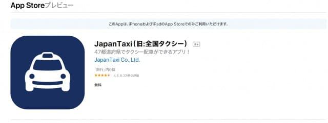 JapanTaxi 評価