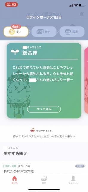 ゲッターズ飯田の占い 鑑定方法2