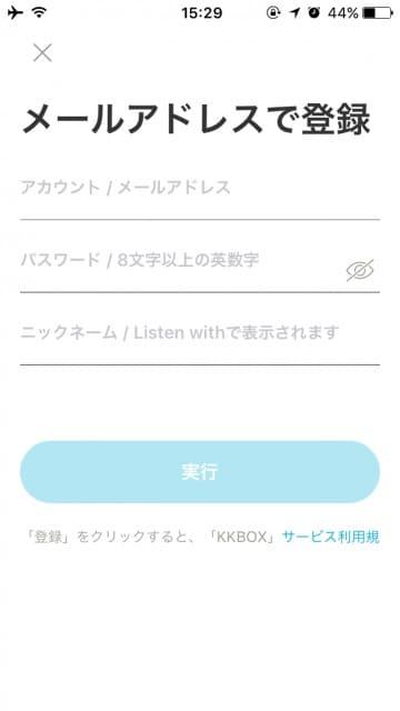 KKBOXメールアドレスの入力