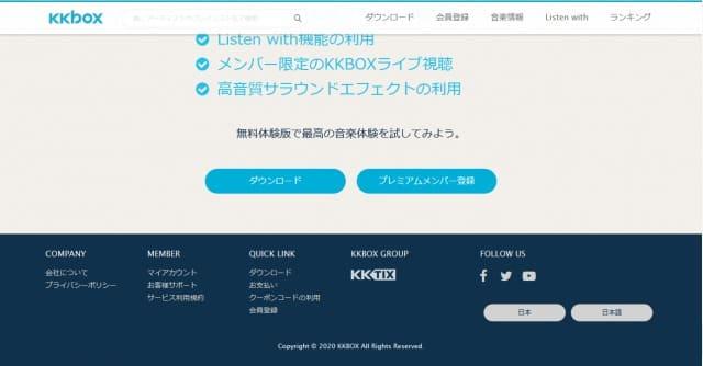 KKBOX 公式サイト
