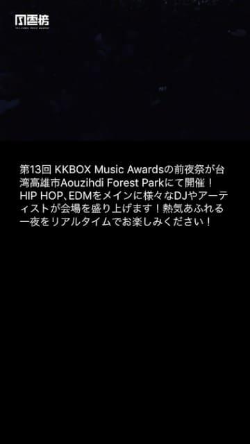 KKBOX ライブ動画