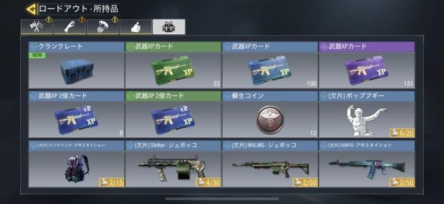 CODモバイル レア武器