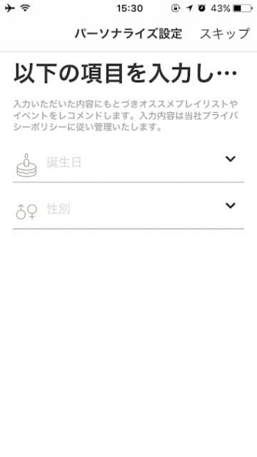 KKBOX パーソナライズ設定